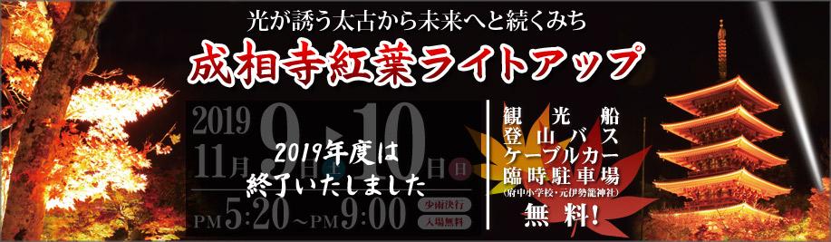 11月9日(土)、10日(日)開催 成相寺紅葉ライトアップ
