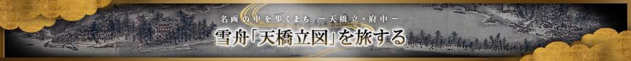 雪舟「天橋立図」を旅する